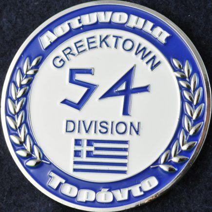 Toronto Police Service - Greektown 54 Division